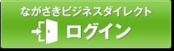 長崎ビジネスダイレクト ログイン