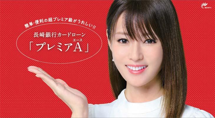 長崎銀行のプレミアカード「プレミアA(エース)」